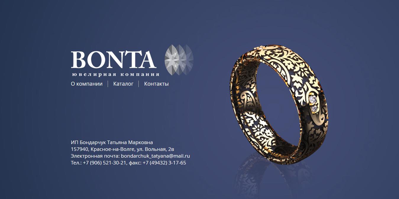 Сайт ювелирной компании «Bonta». Создание сайтов в Костроме