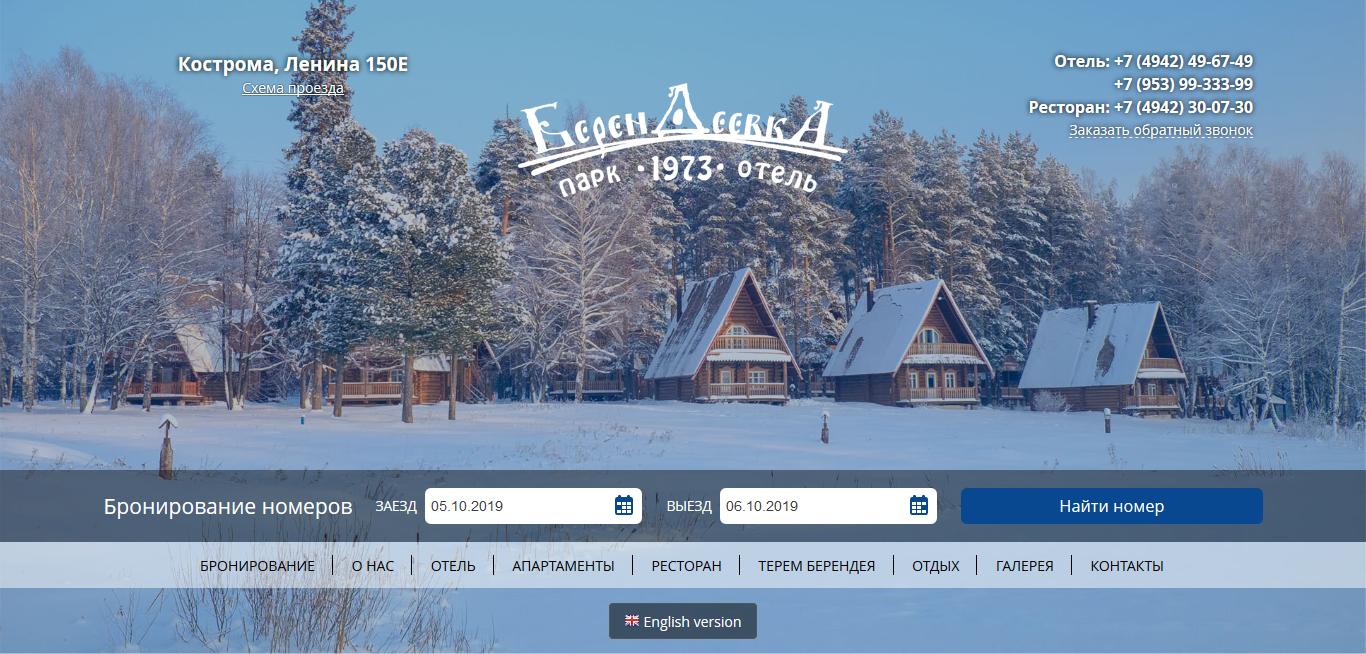 Сайт Парк-отеля «Берендеевка». Создание сайтов в Костроме