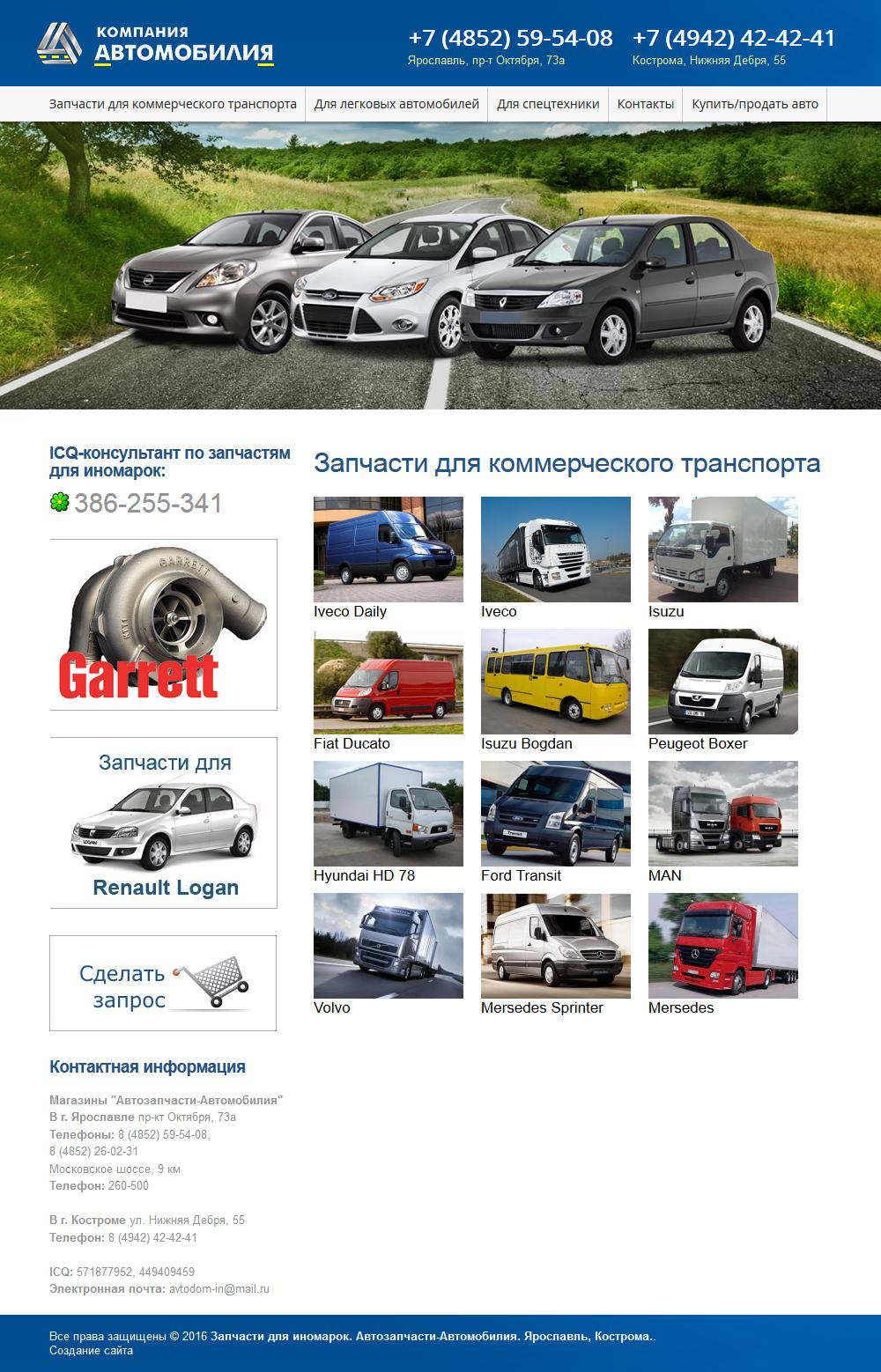 Сайт компании «Автомобилия автозапчасти». Создание сайтов в Костроме