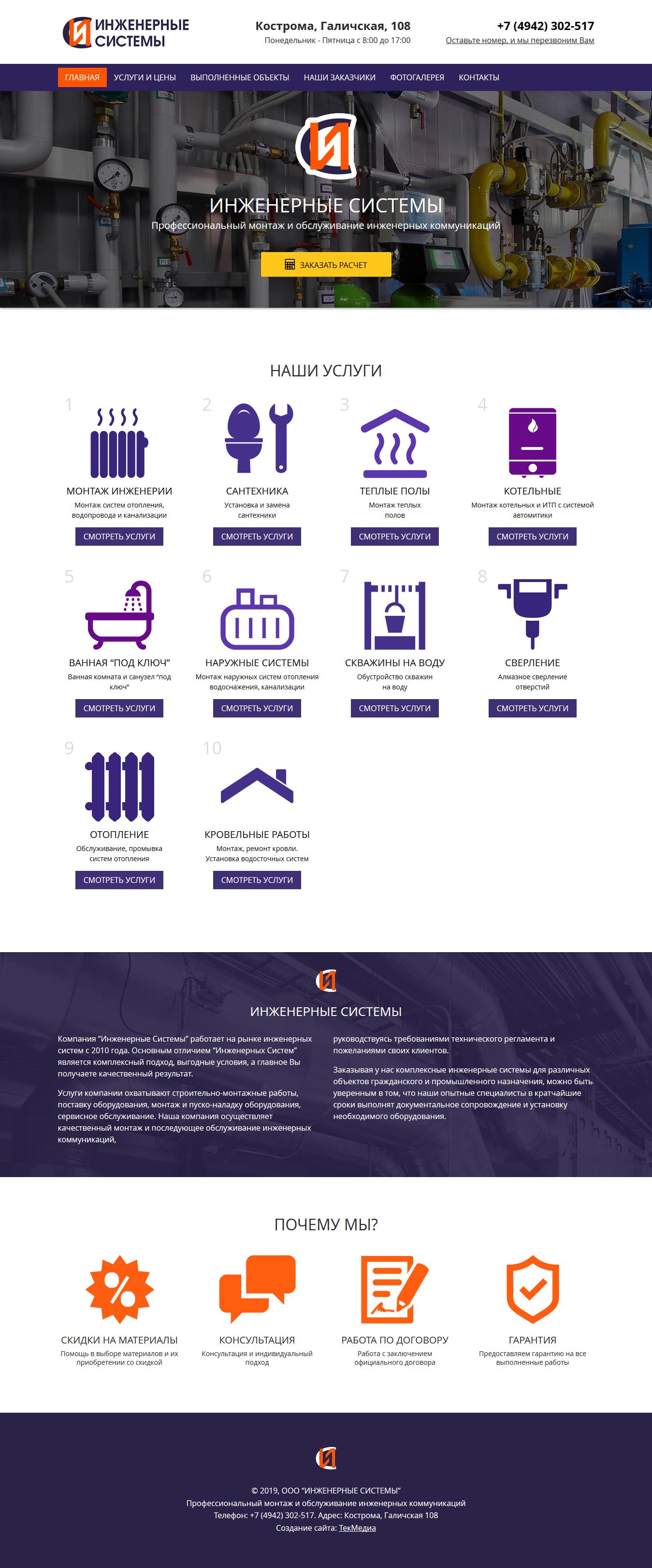 Сайт компании «Инженерные Системы». Создание сайтов в Костроме