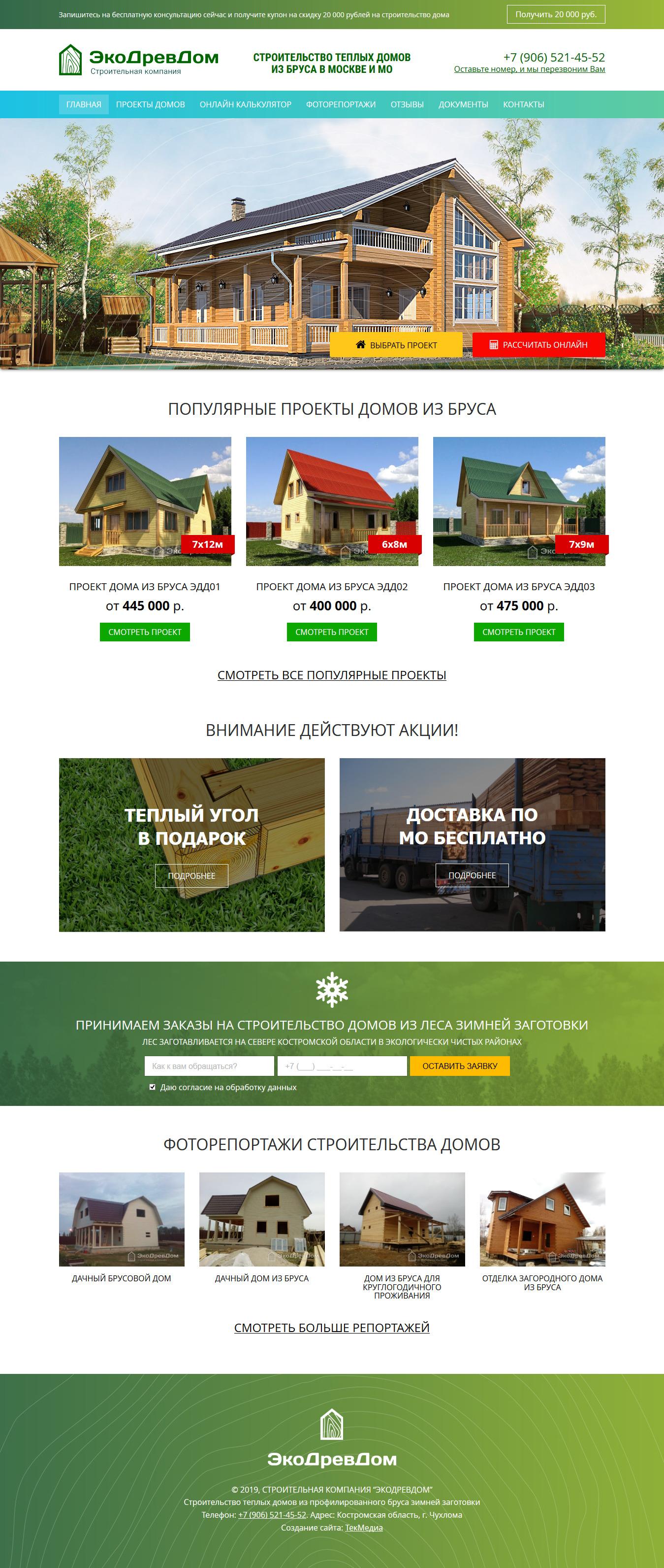 Сайт строительной компании «ЭкоДревДом». Создание сайтов в Костроме