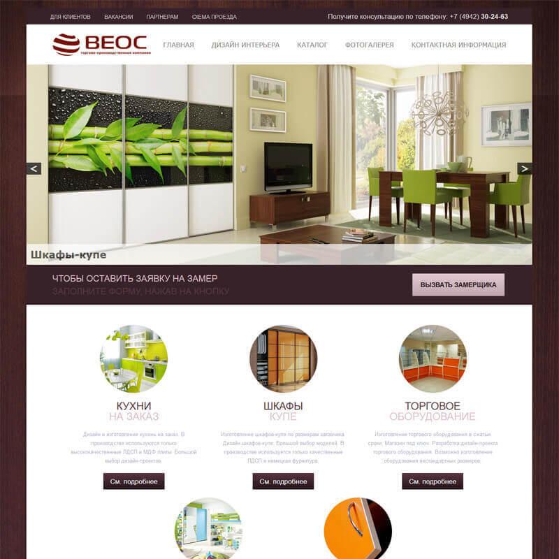 Сайт мебельной компании «Веос». Создание сайтов в Костроме
