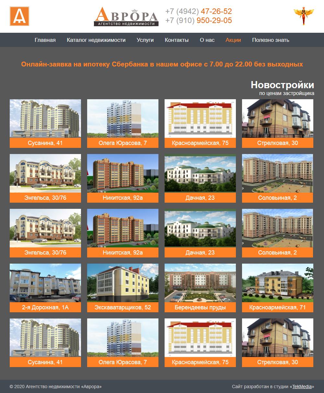 Сайт сети агентств недвижимости «Аврора». Создание сайтов в Костроме