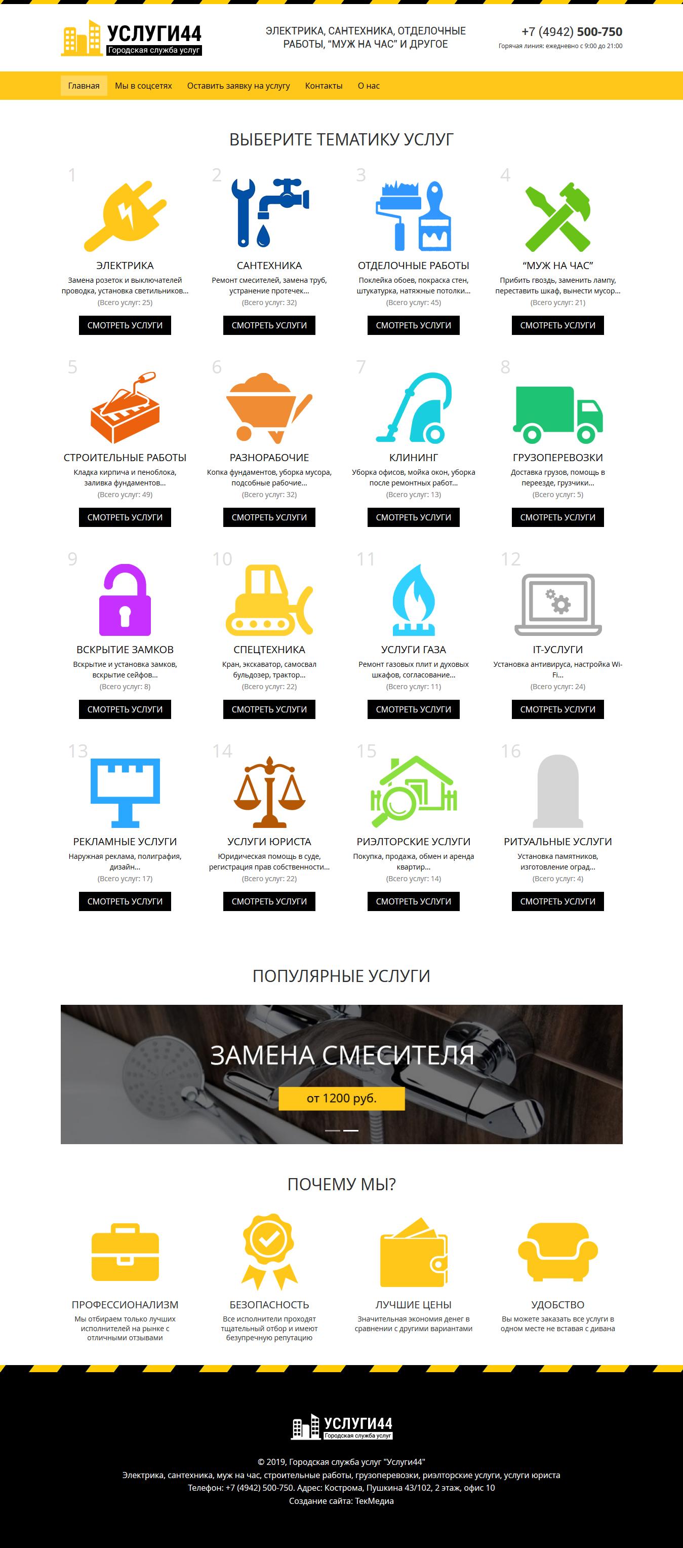 Сайт городской службы услуг. Создание сайтов в Костроме