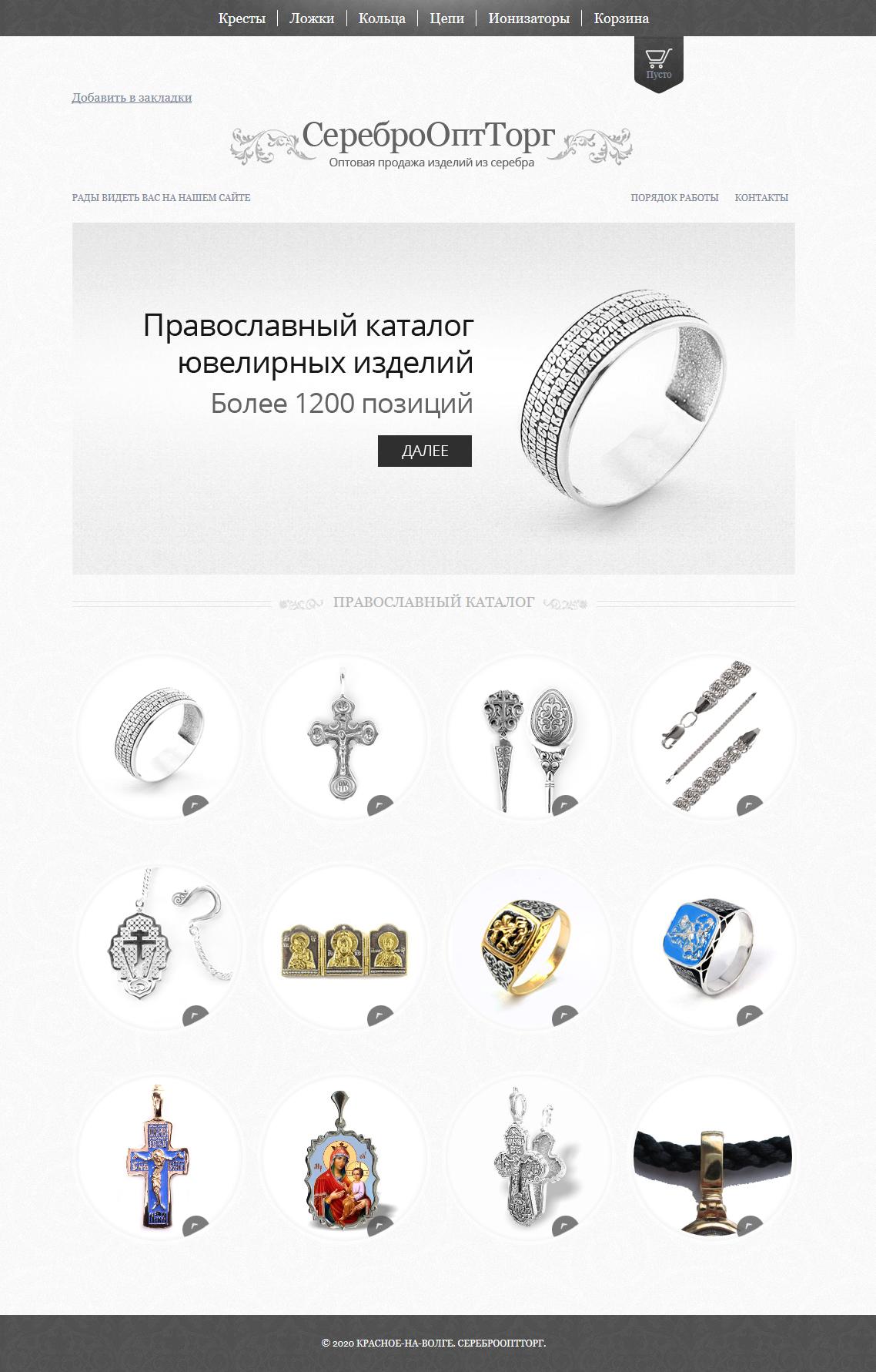 Сайт ювелирной компании «Сереброоптторг». Создание сайтов в Костроме