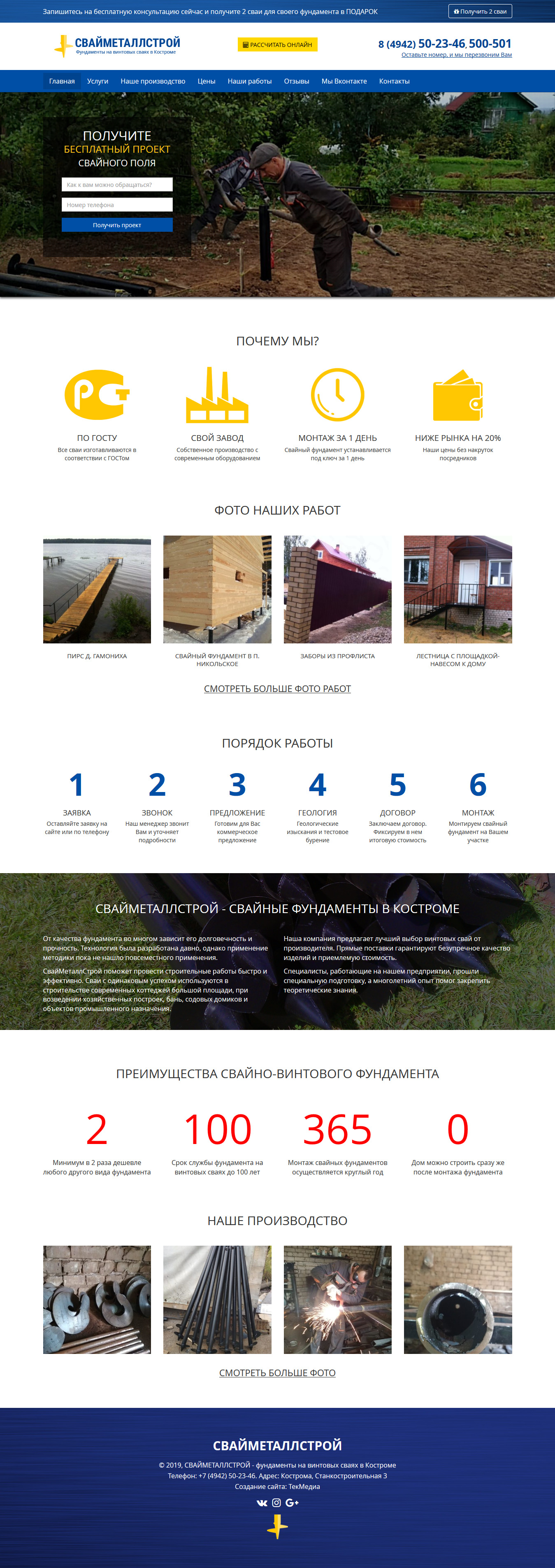 Сайт компании «СвайМеталлСтрой». Создание сайтов в Костроме