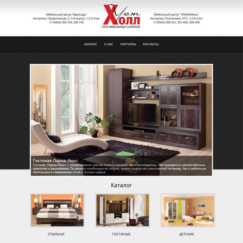 Сайт сети салонов мебели «Уют Холл». Создание сайтов в Костроме
