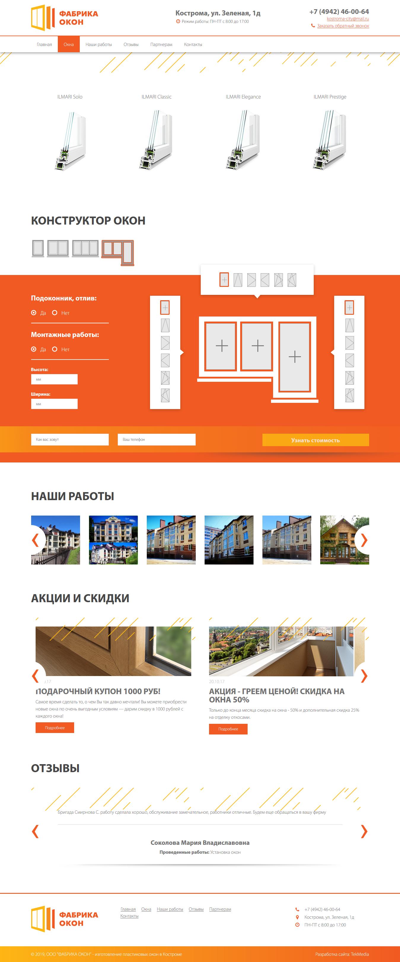 Сайт компании «Фабрика Окон». Создание сайтов в Костроме