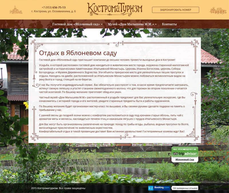 Сайт гостевого дома «Яблоневый сад». Создание сайтов в Костроме