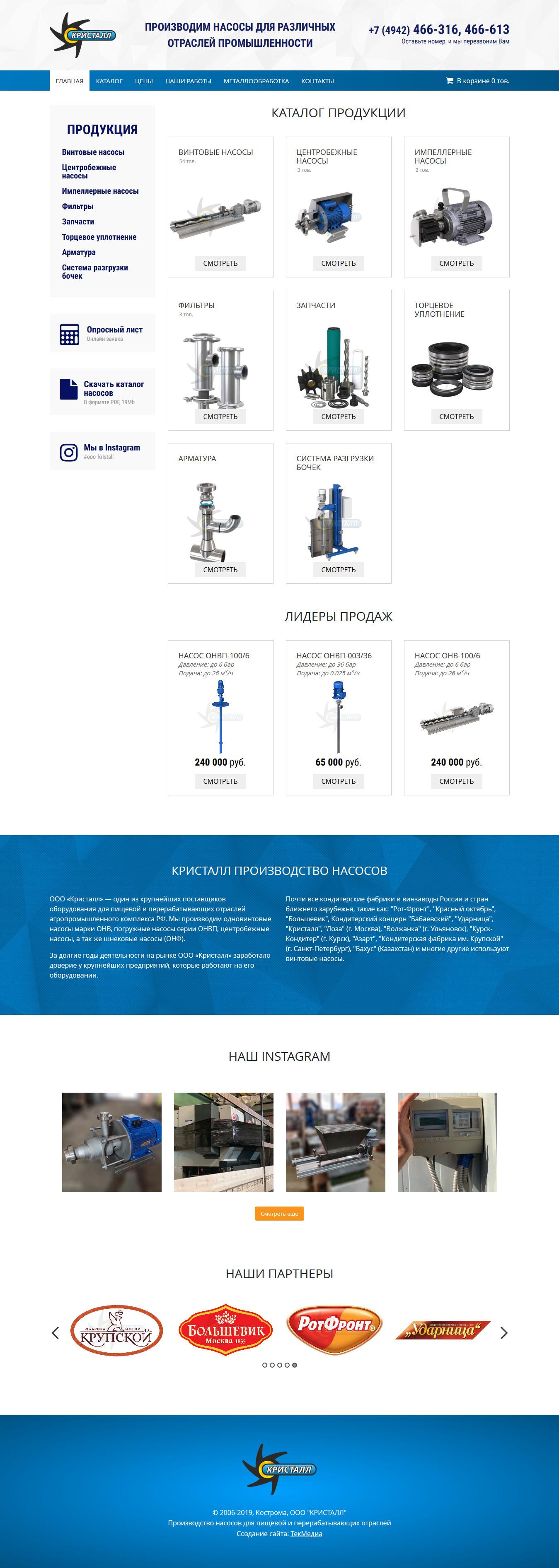 Сайт производственной компании «Кристалл». Создание сайтов в Костроме