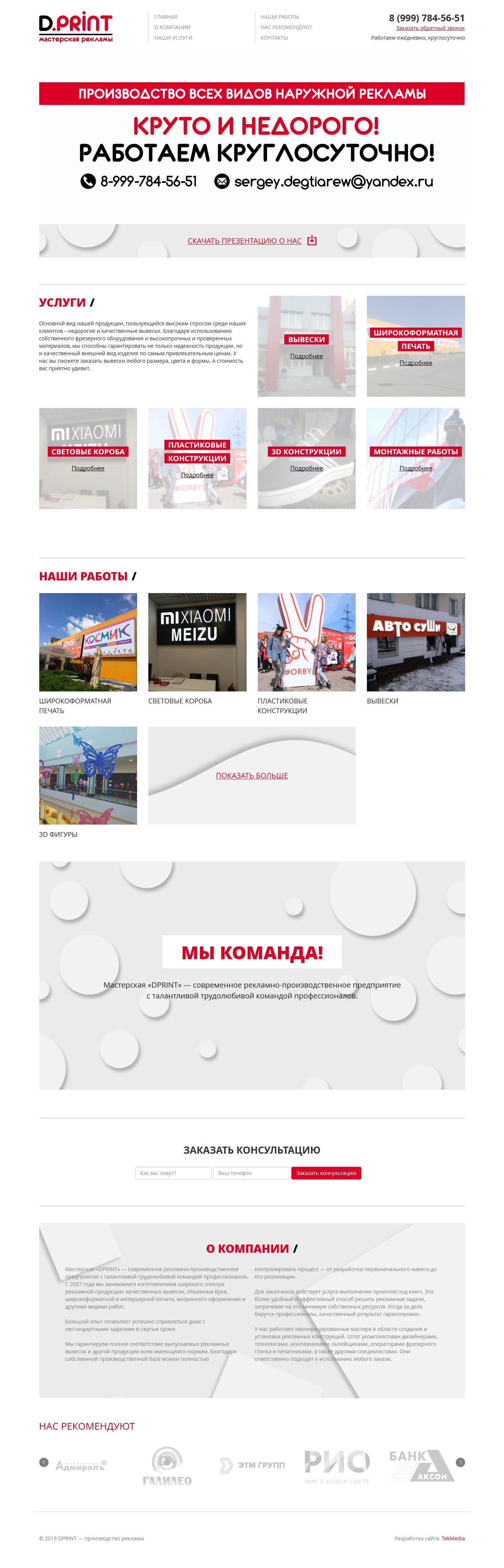 Сайт рекламного агентства «DPRINT». Создание сайтов в Костроме
