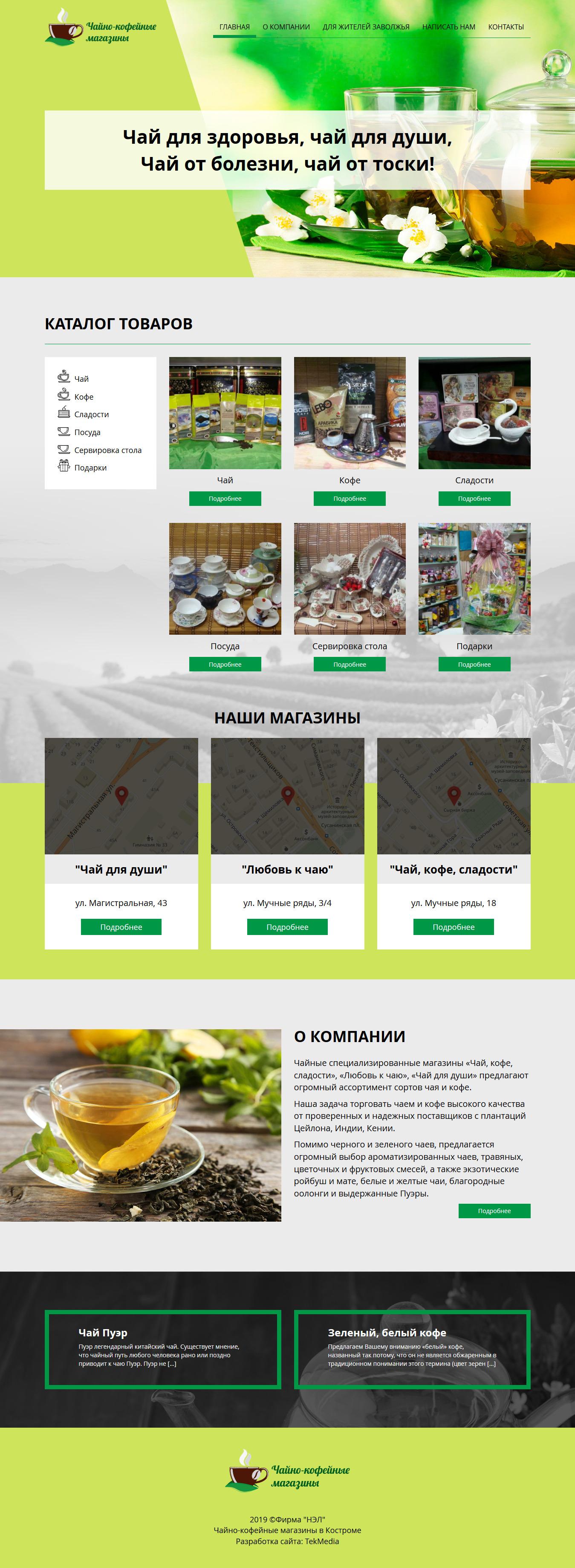 2-я версия сайта сети чайно-кофейных магазинов «Чай для души» и др.. Создание сайтов в Костроме