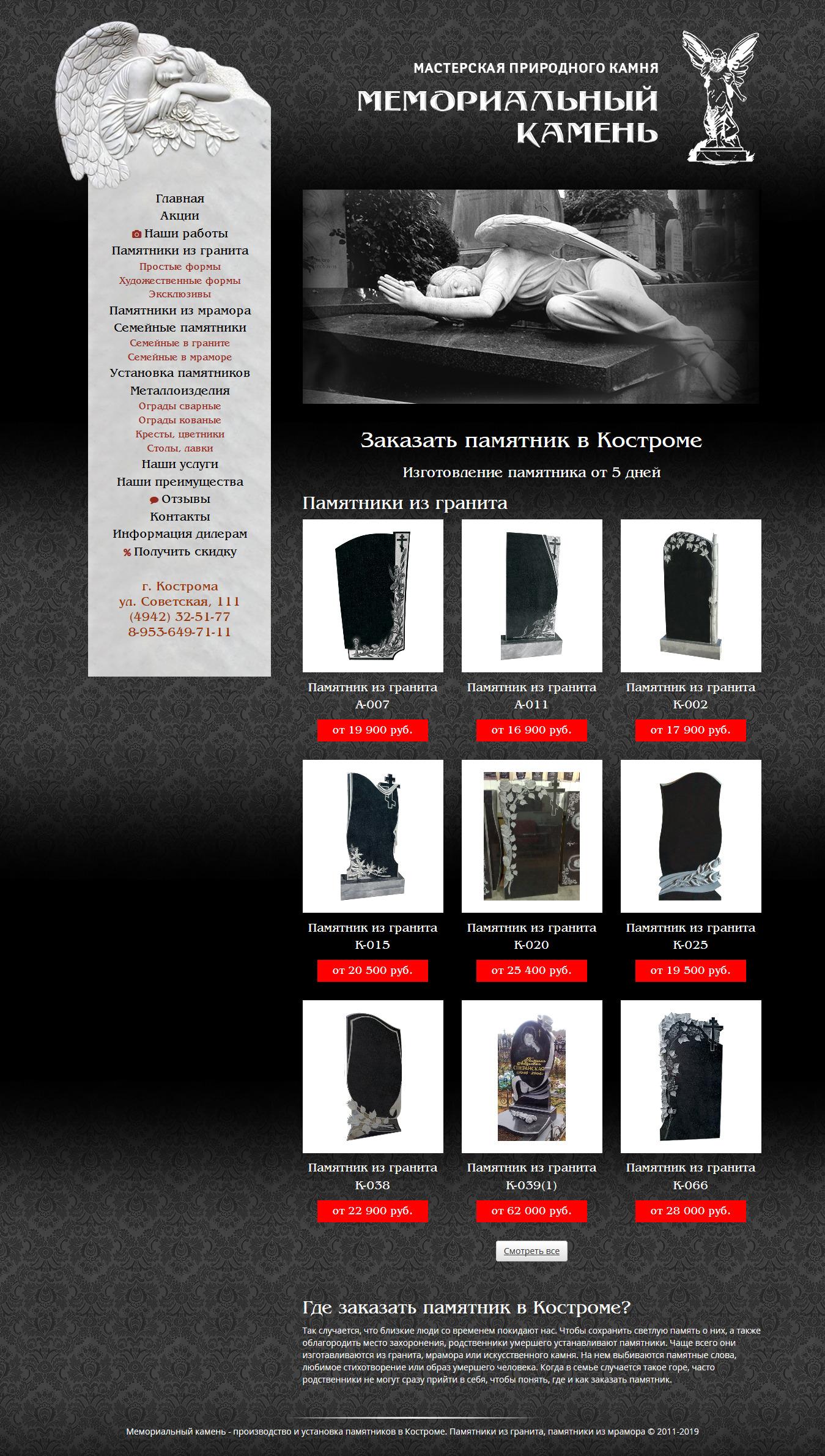 Сайт компании «Мемориальный Камень». Создание сайтов в Костроме