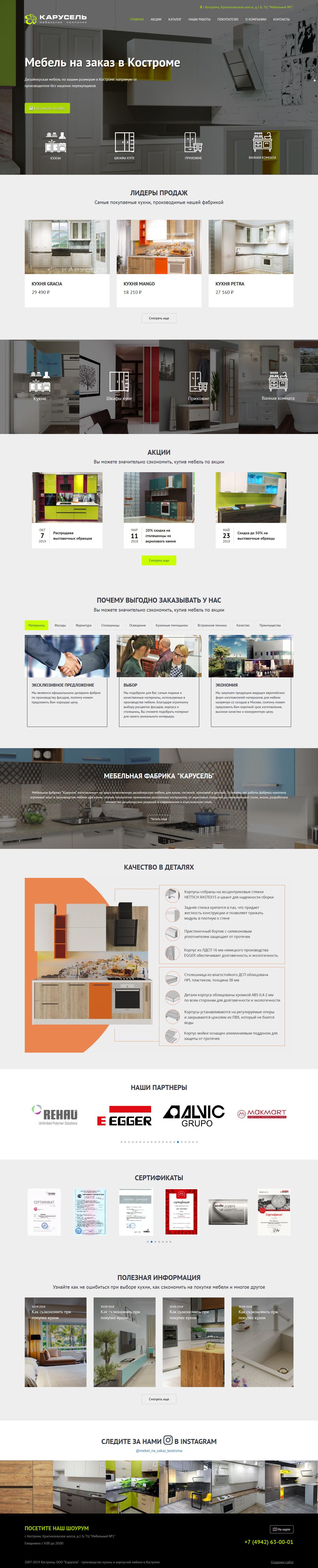 2-я версия сайта мебельной компании «Карусель». Создание сайтов в Костроме