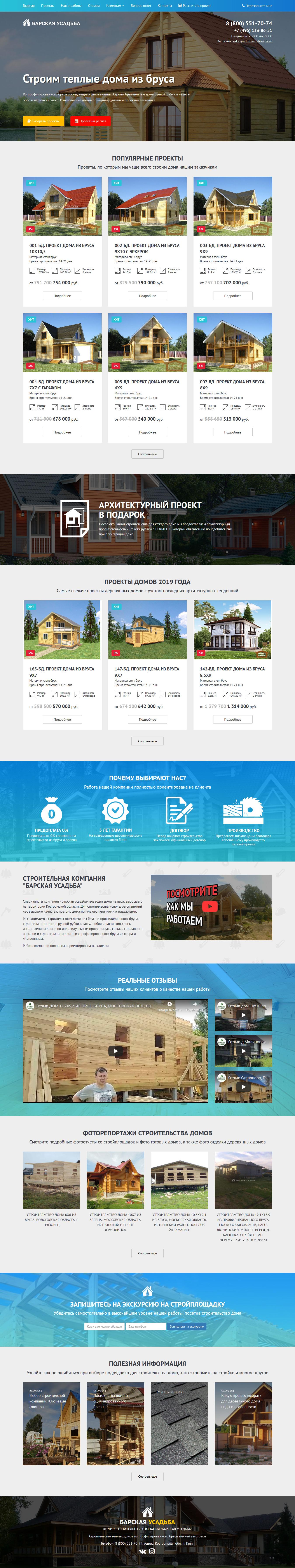 Сайт строительной компании «Барская Усадьба». Создание сайтов в Костроме