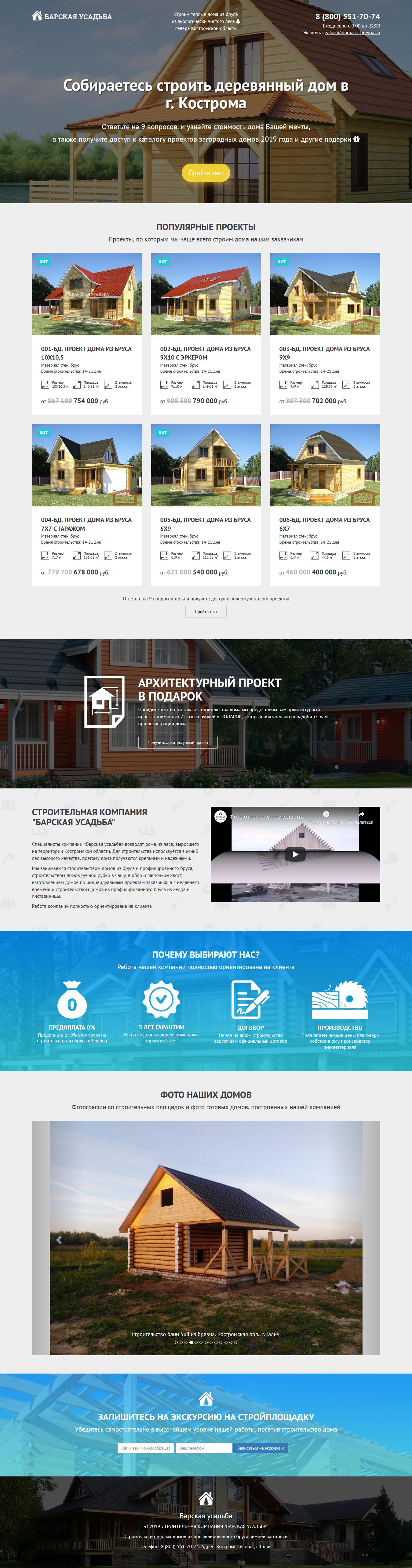 Посадочная страница строительной компании «Барская Усадьба». Создание сайтов в Костроме