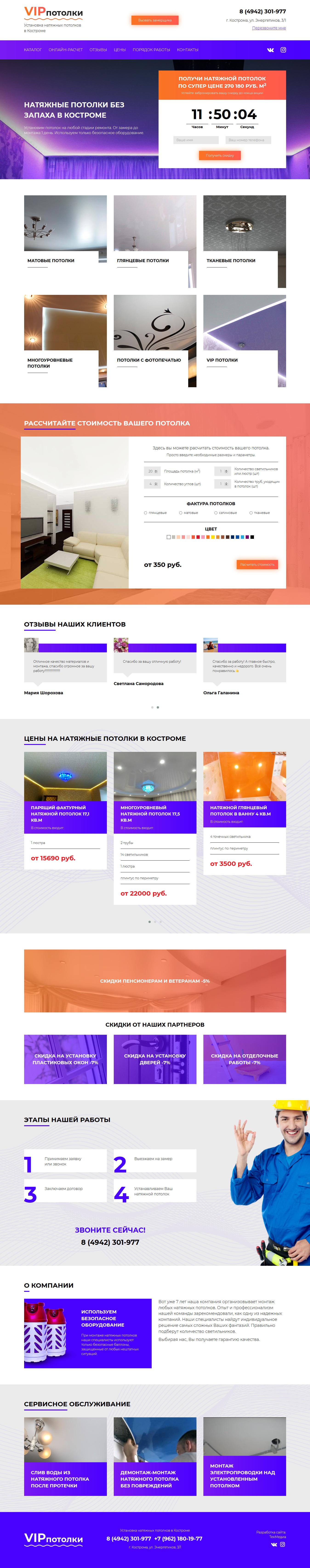Посадочная страница компании «VIP потолки». Создание сайтов в Костроме