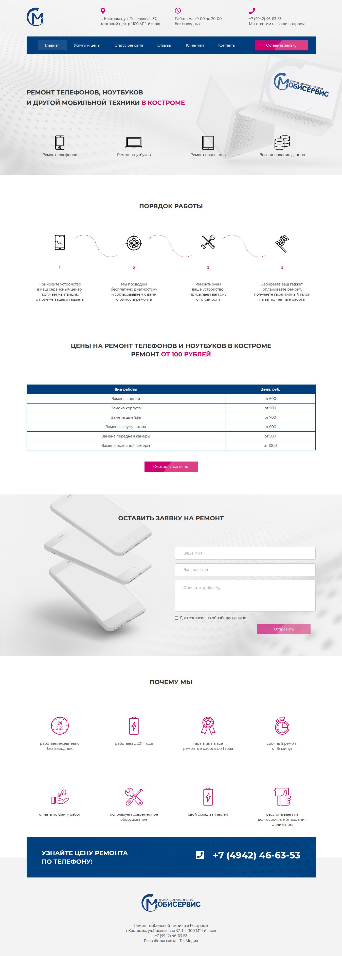 Сайт компании «МобиСервис». Создание сайтов в Костроме