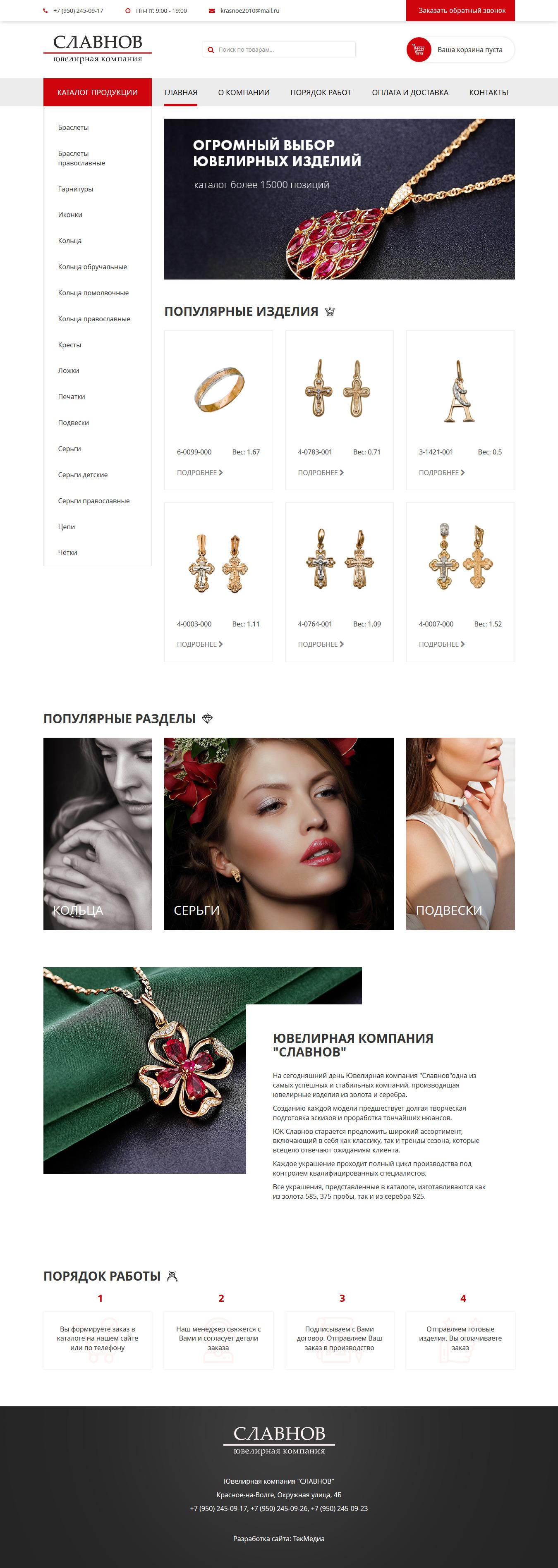 Сайт ювелирной компании «Славнов». Создание сайтов в Костроме