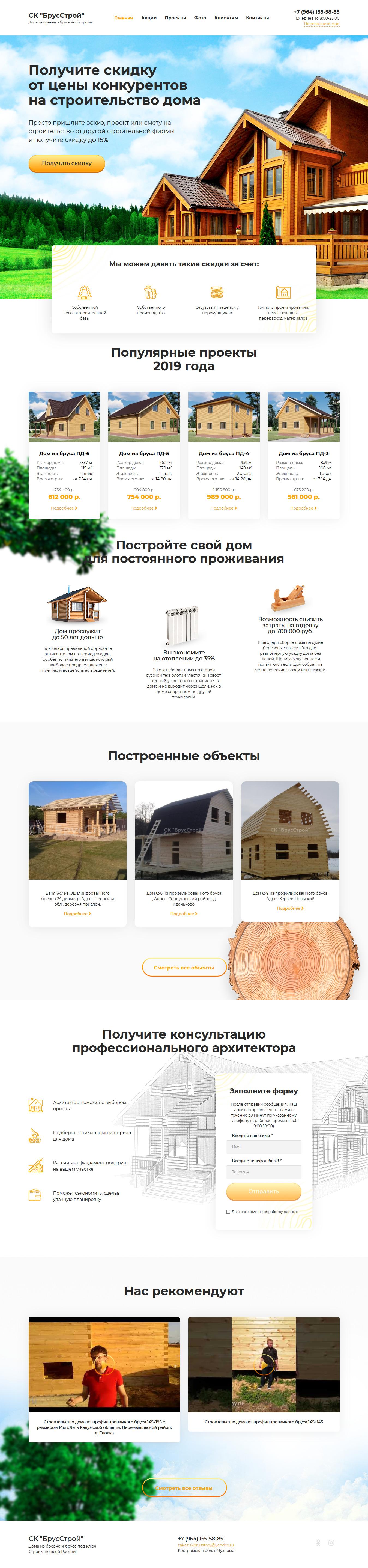 Сайт строительной компании «БрусСтрой». Создание сайтов в Костроме