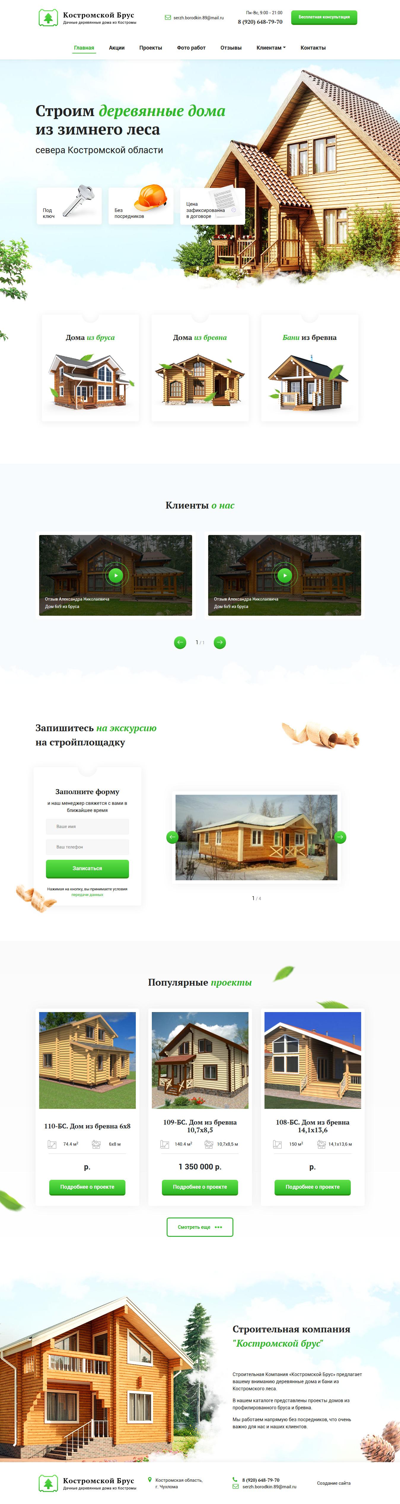 Сайт строительной компании «Костромской Брус». Создание сайтов в Костроме