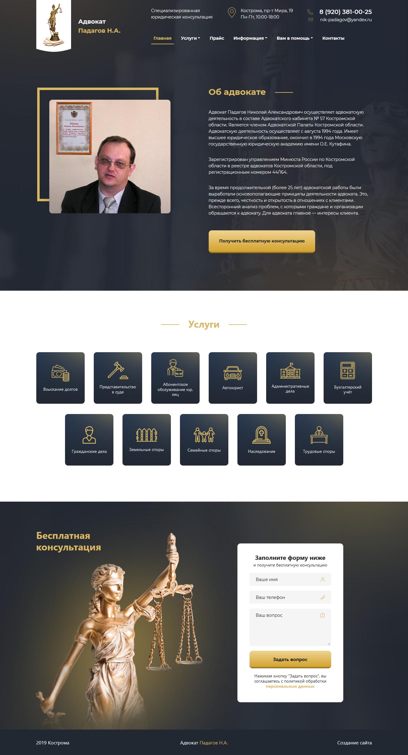 Сайт адвоката. Создание сайтов в Костроме