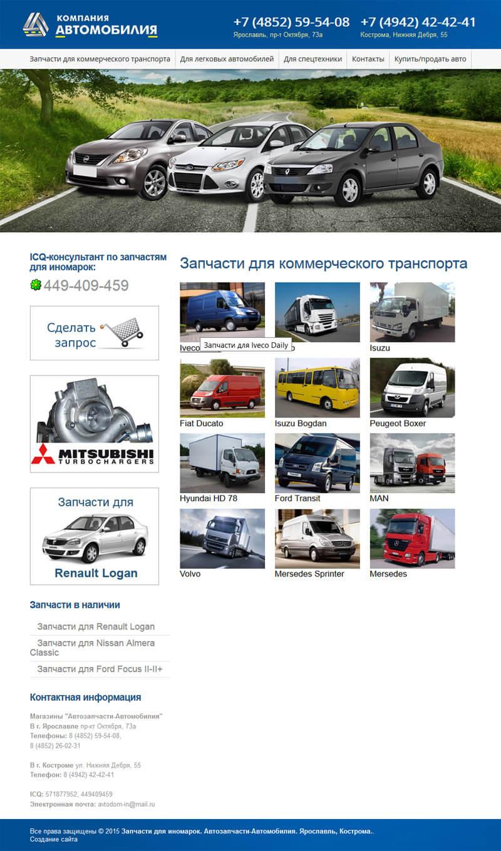 Сайт компании Автомобилия автозапчасти