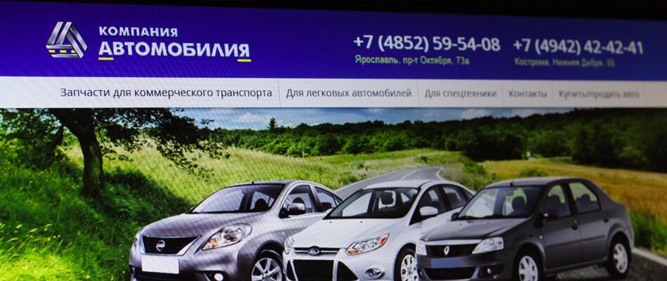 """Создание сайта компании """"Автомобилия"""""""