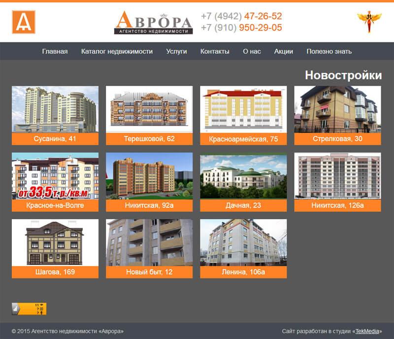Сайт сети агентств недвижимости Аврора