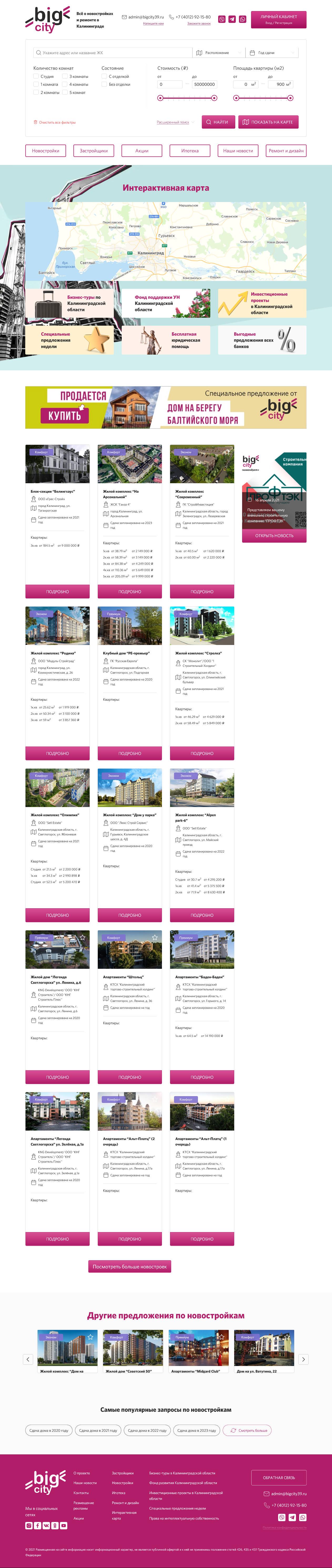 Создание портала недвижимости Калининграда. Создание сайтов в Костроме