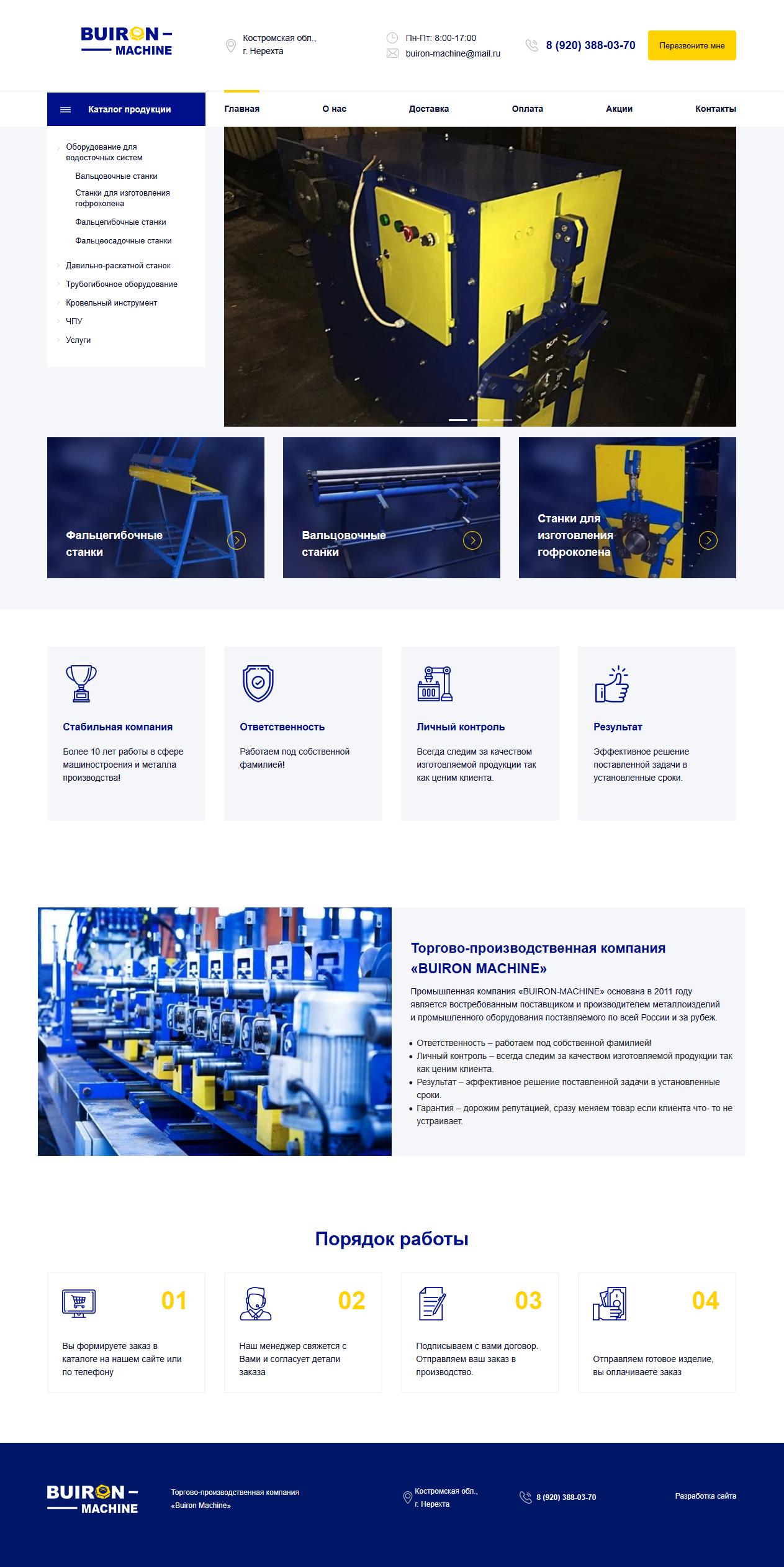 Сайт производственной компании «BUIRON-MACHINE». Создание сайтов в Костроме