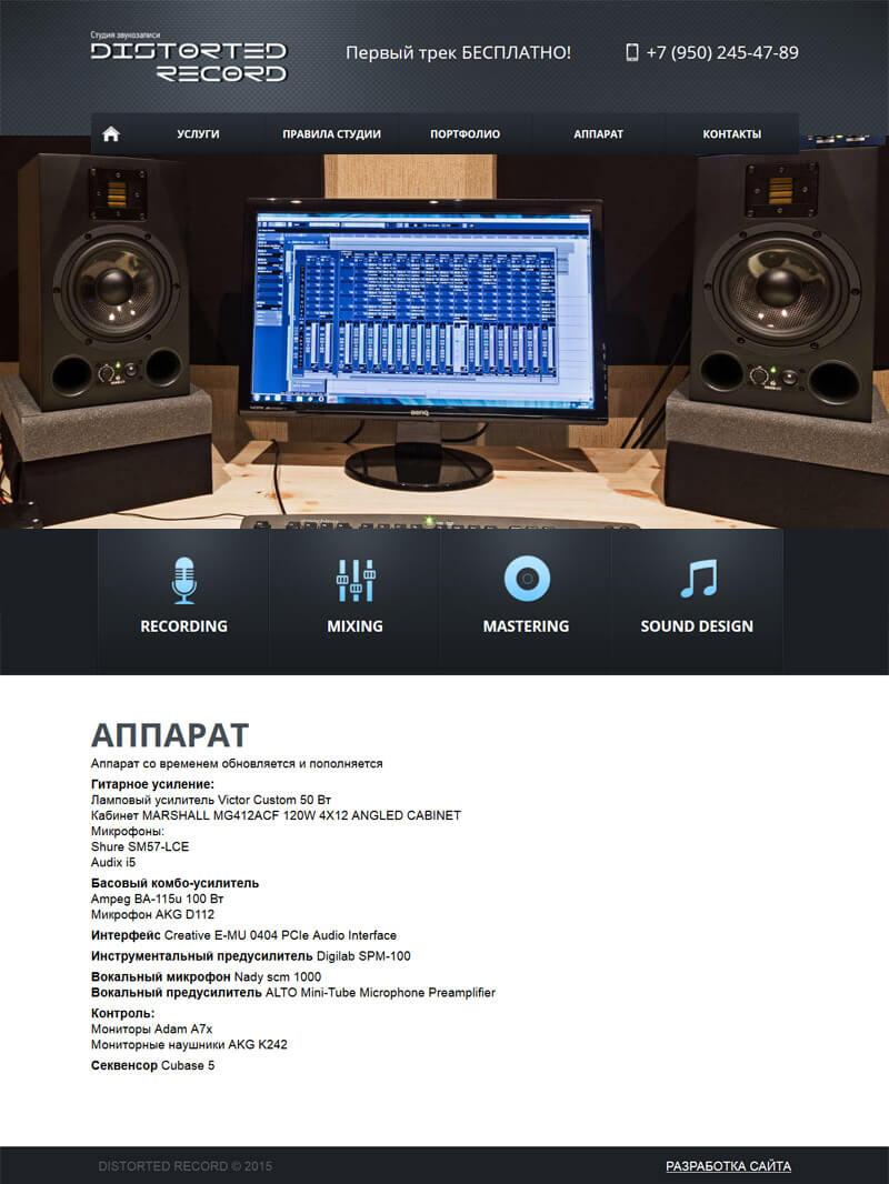 Сайт студии звукозаписи Distorted Record