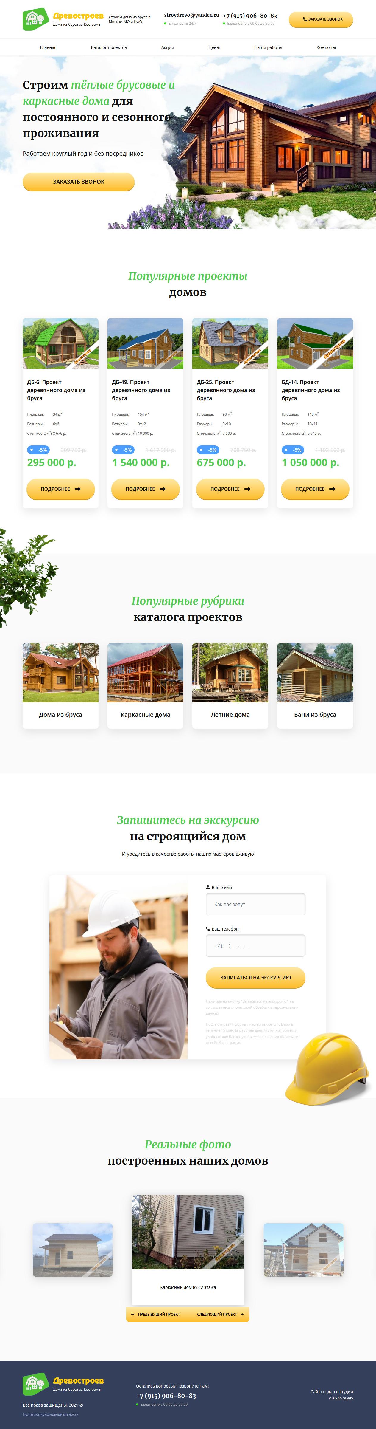 """Создание сайта строительной компании """"Древостроев"""". Создание сайтов в Костроме"""