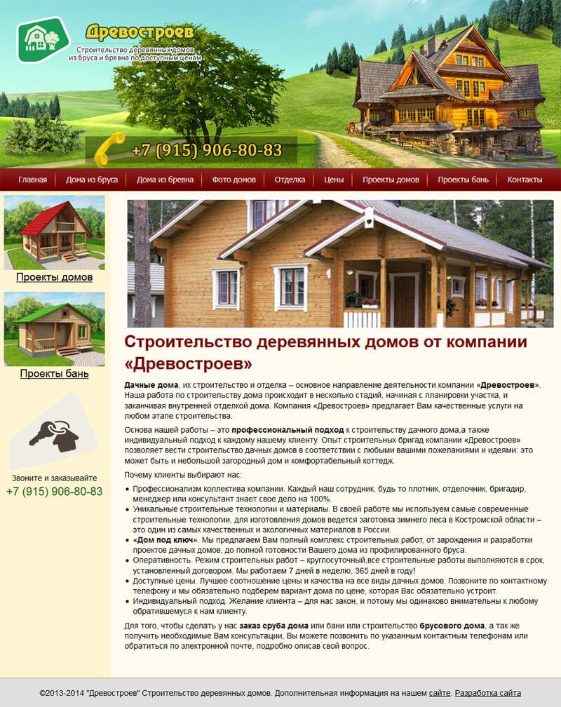 Сайт строительной компании Древостроев