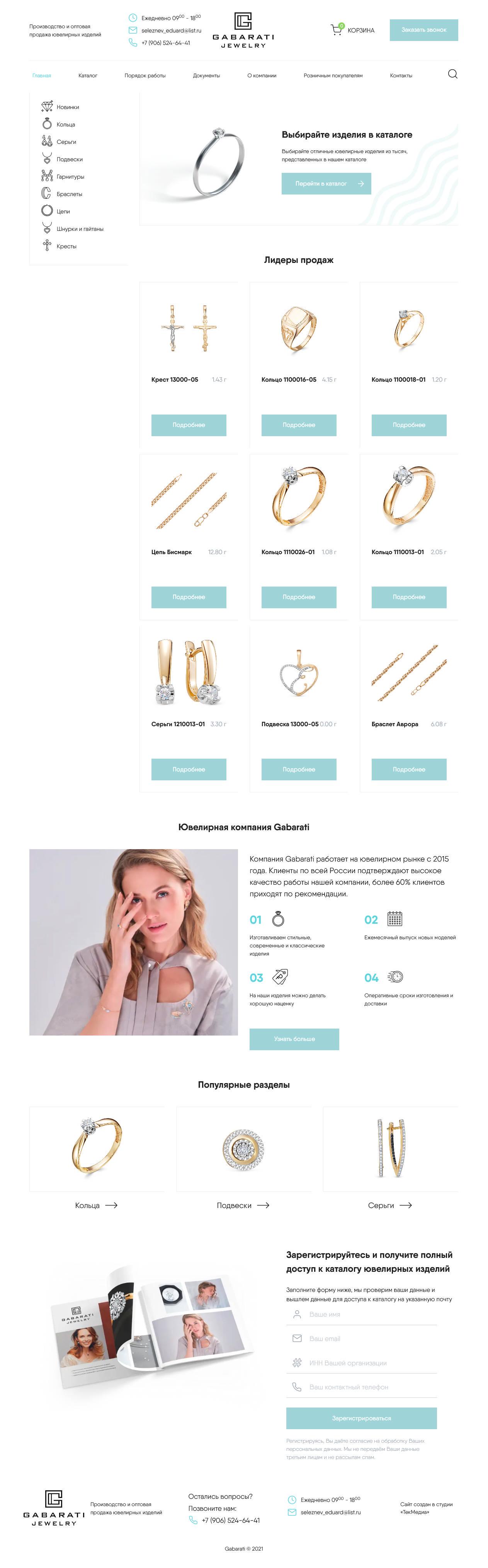 Создание сайта ювелирной компании Gabarati. Создание сайтов в Костроме