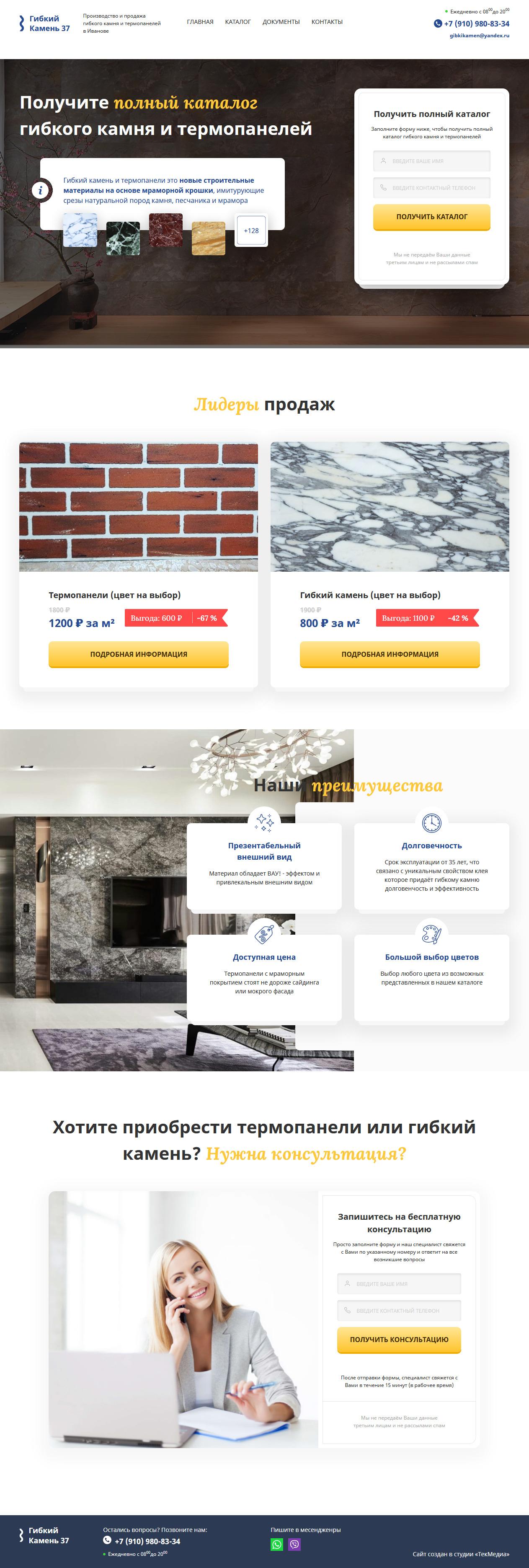 """Создание сайта компании """"Гибкий камень 37"""". Создание сайтов в Костроме"""