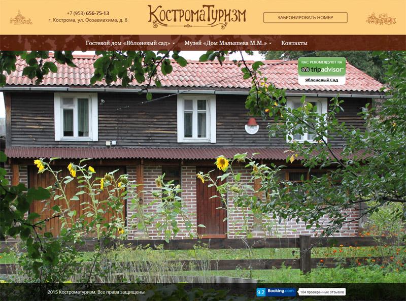 Сайт гостевого дома Яблоневый сад