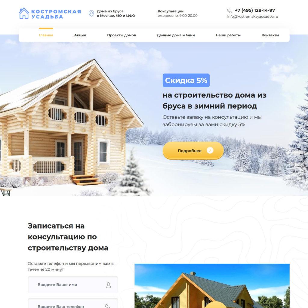 Готовый сайт 1. Создание сайтов в Костроме