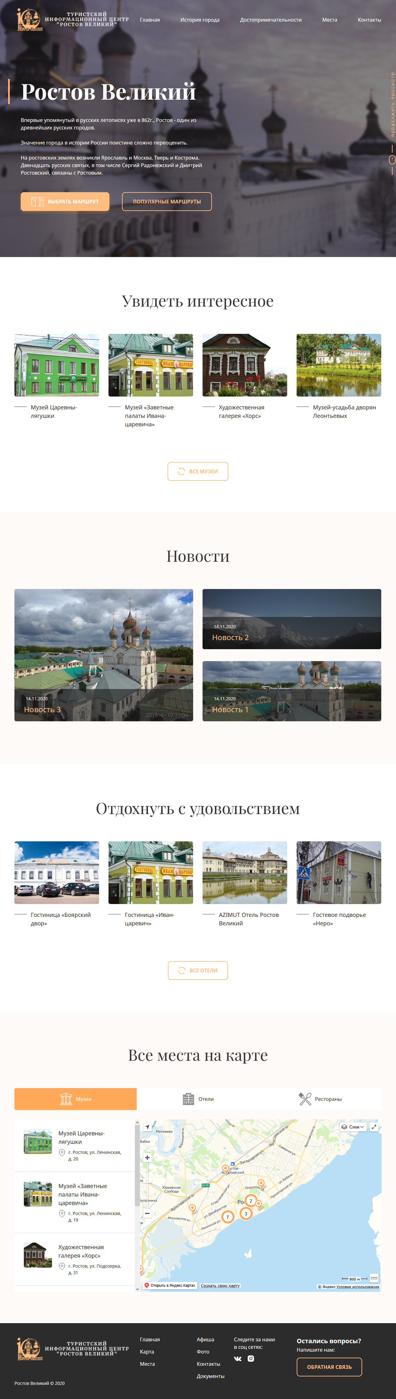 Создание туристского портала города Ростов Великий. Создание сайтов в Костроме