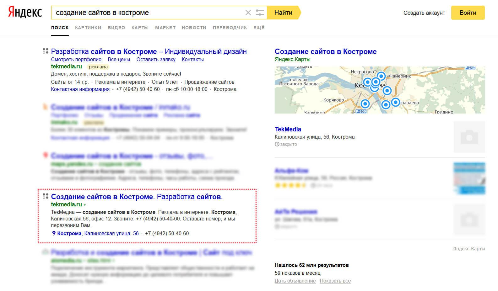 Раскрутка web сайтов в yandex оптимизация и продвижение сайтов курс