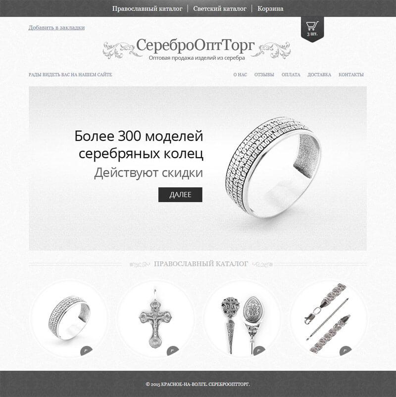Сайт ювелирной компании Сереброоптторг