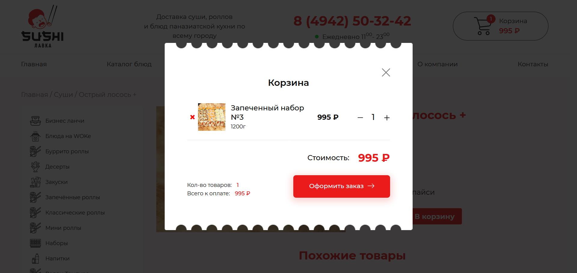 """Создание сайта сервиса доставки """"Суши Лавка"""". Создание сайтов в Костроме"""