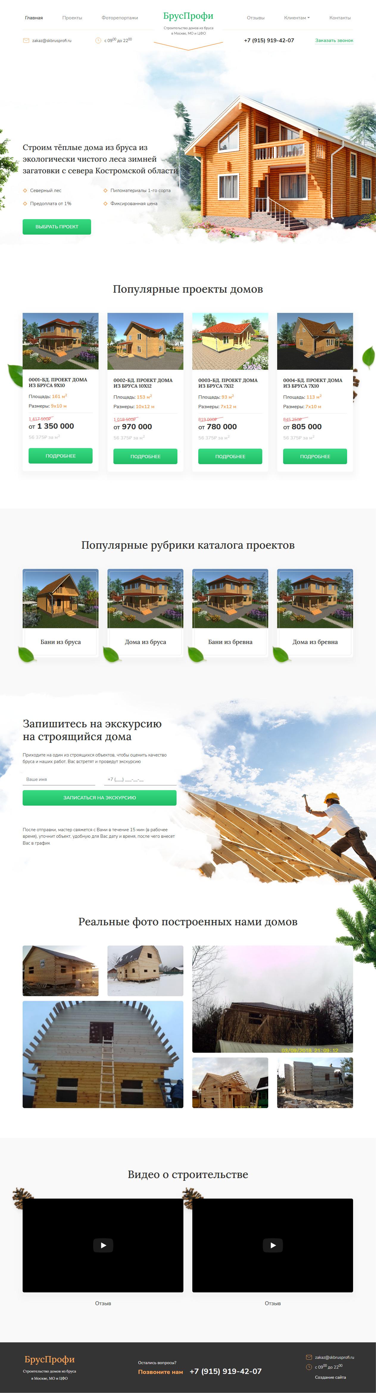 """Создание сайта строительной компании """"БрусПрофи"""". Создание сайтов в Костроме"""