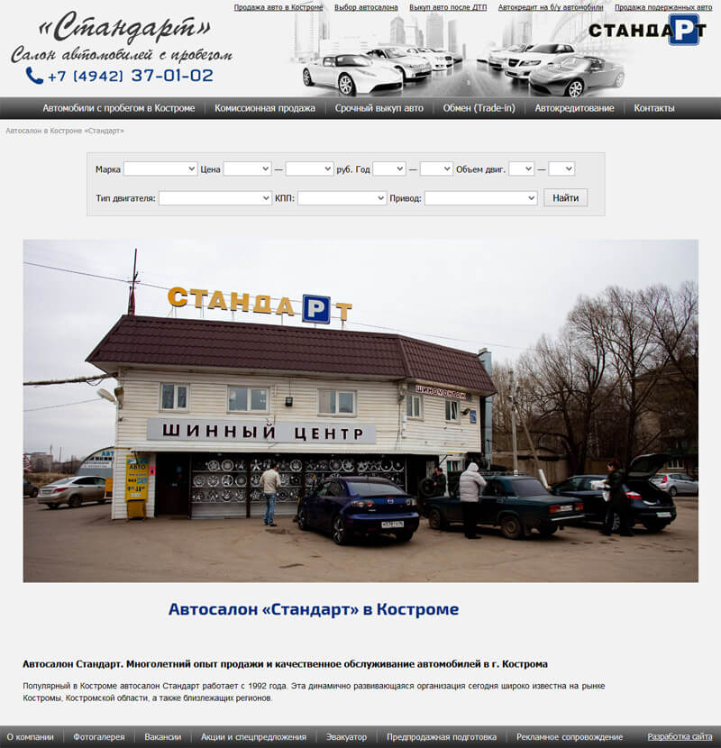 Сайт автосалона Стандарт