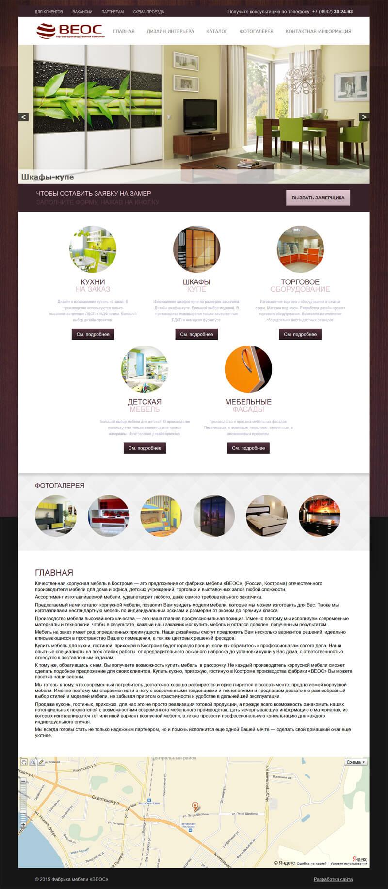 Сайт мебельной компании Веос