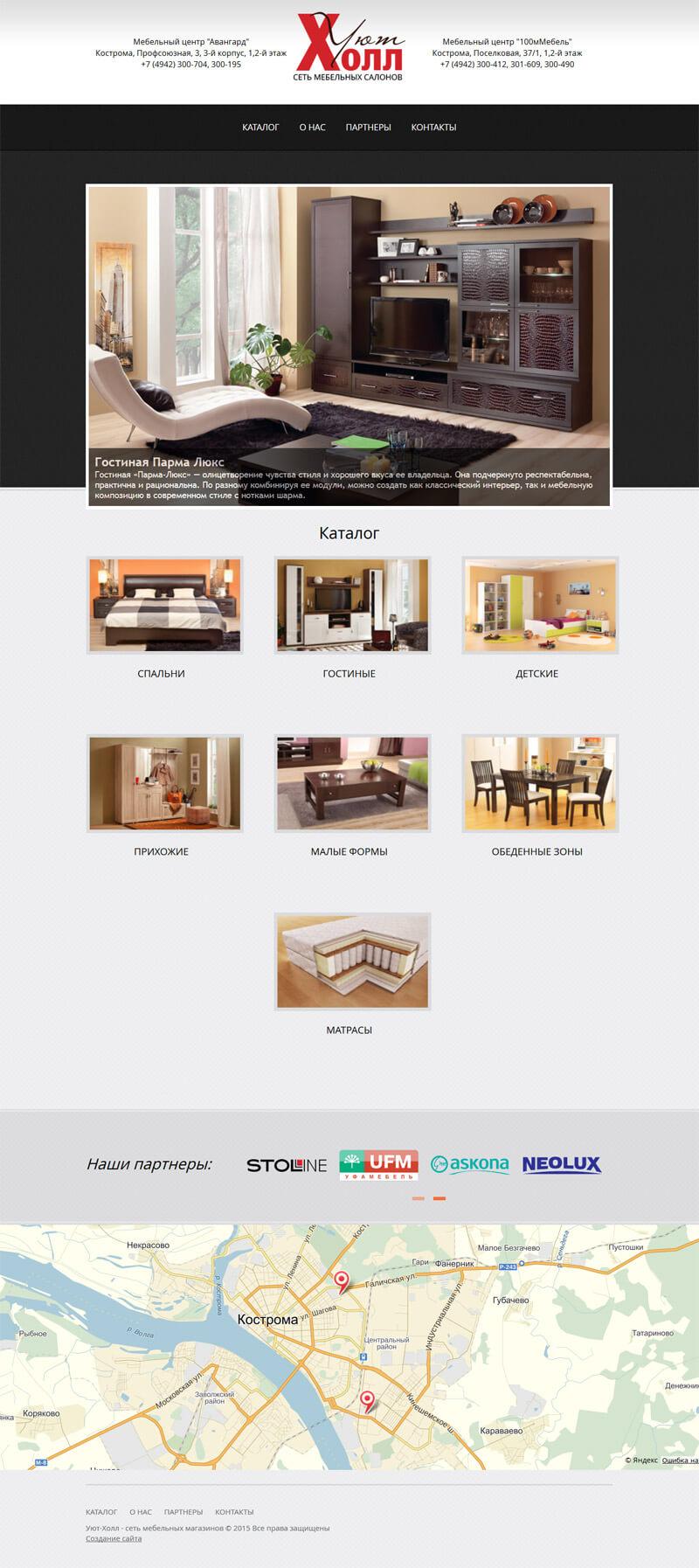 Сайт сети салонов мебели Уют Холл