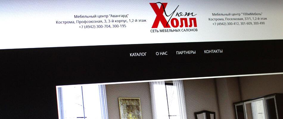 """Разработка сайта сети салонов мебели """"Уют-холл"""""""